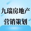 蘇州九瑞房地產營銷策劃有限公司