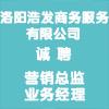 洛陽浩發商務服務有限公司