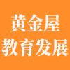 江蘇黃金屋教育發展股份有限公司