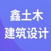 張家港保稅區鑫土木建筑設計有限公司