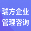 上海瑞方企業管理咨詢有限公司蘇州分公司