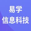 蘇州易學信息科技有限公司