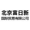 北京富日新國際貿易有限公司
