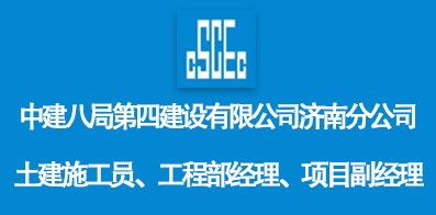 中建八局第四建設有限公司濟南分公司