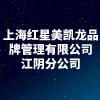 上海紅星美凱龍品牌管理有限公司江陰分公司