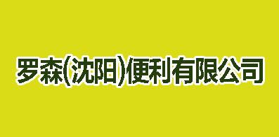 罗森(沈阳)便利有限公司