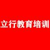 濟南立行教育培訓學校