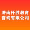 濟南仟勝教育咨詢有限公司