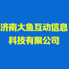 濟南大魚互動信息科技有限公司