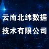 云南北緯數據技術有限公司