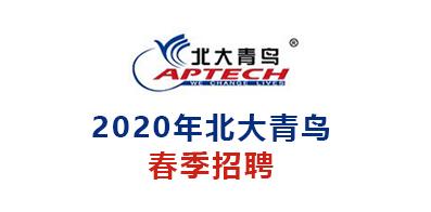 北京阿博泰克北大青鳥信息技術有限公司