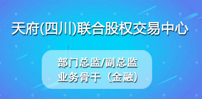 天府(四川)聯合股權交易中心股份有限公司