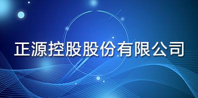 正源控股股份有限公司