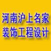 河南滬上名家裝飾工程設計有限公司