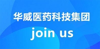 南京华威医药科技集团有限公司