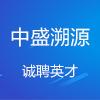 安徽中盛溯源生物科技有限公司