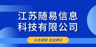 江苏随易信息科技有限公司
