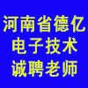 河南省德億電子技術有限公司