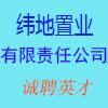安阳市纬地置业有限责任公司