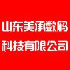 山东美承数码科技有限公司