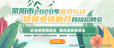 https://hnxy.zhaopin.com/jobfair/company/1041