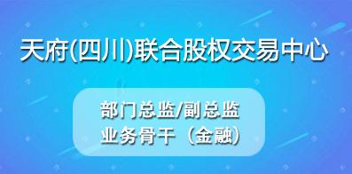 天府(四川)联合股权交易中心股份有限公司