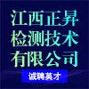 江西正昇检测技术有限公司