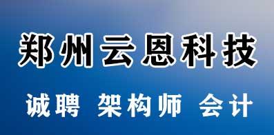 郑州云恩科技有限公司