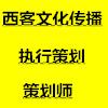 许昌市西客文化传播有限公司