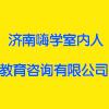 濟南嗨學室內人教育咨詢有限公司