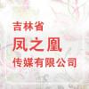 吉林省鳳之凰傳媒有限公司