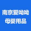 南京爱呦呦母婴用品有限公司