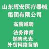 山东辉宏医疗器械集团有限公司