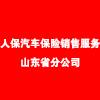 人保汽車保險銷售服務有限公司山東省分公司