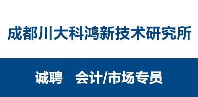 成都川大科鸿新技术研究所