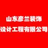 山東彥蘭裝飾設計工程有限公司
