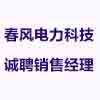 湖南春风电力科技有限公司