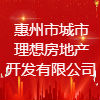 惠州市城市理想房地产开发有限公司