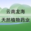 云南龙海天然植物药业有限公司