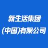 新生活集团(中国)有限公司