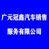 广元冠鑫汽车销售服务有限公司