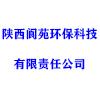 陕西阆苑环保科技有限责任公司