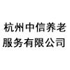 杭州中信养老服务有限公司