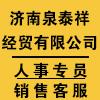 濟南泉泰祥經貿有限公司