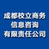 成都校立商务信息咨询有限责任公司