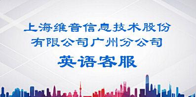上海维音信息技术股份有限公司广州分公司