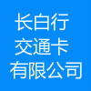 吉林省长白行交通卡技术服务有限公司