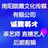南阳陇耀文化传媒有限公司