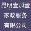 昆明壹加壹家政服务有限公司