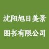 沈阳旭日美景图书有限公司